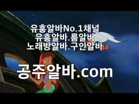 구인구직No.1 공주알바.com