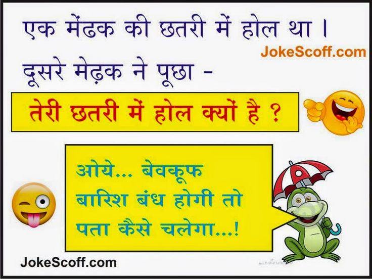 barish-funny-jokes+1.jpg (800×600)