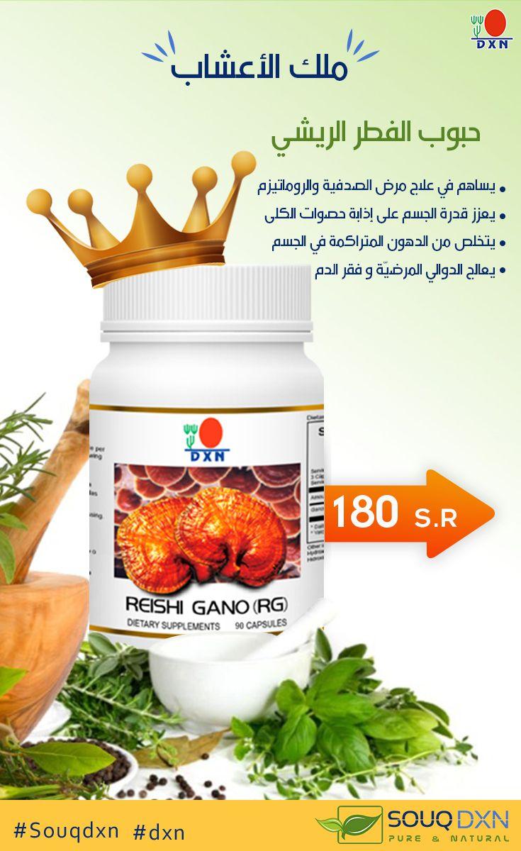 حبوب الفطر الريشي Reishi Dietary Supplements Dietary