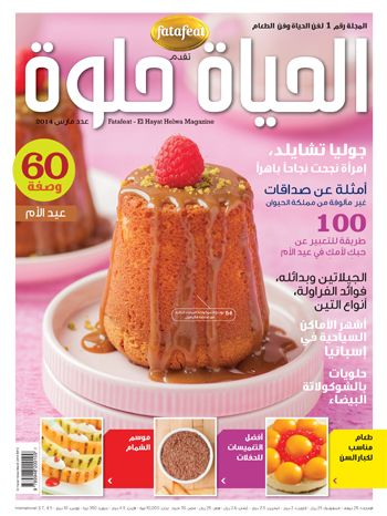 Issue March 2014 www.fatafeat.com