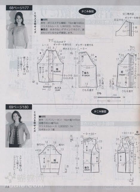 Sewing patterns are simple blouses from lady boutique 2011-5