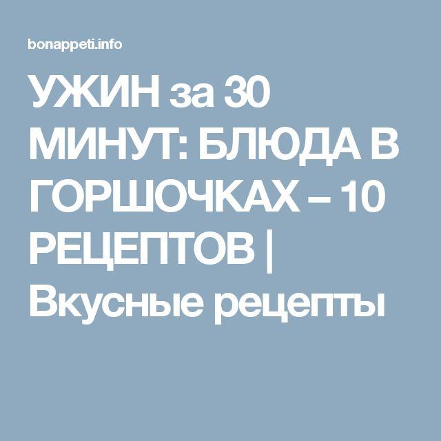 УЖИН за 30 МИНУТ: БЛЮДА В ГОРШОЧКАХ – 10 РЕЦЕПТОВ | Вкусные рецепты