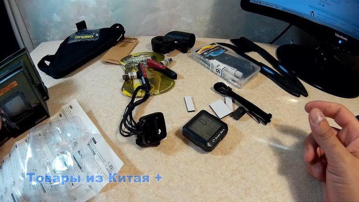 Велосипедные аксессуары 6 посылок / Bike accessories 6 parcels