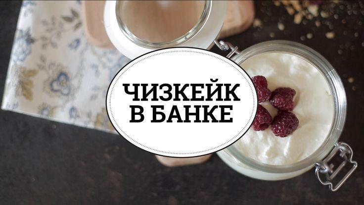 Чизкейк без выпечки [sweet & flour]