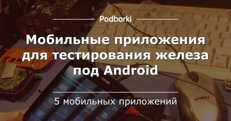 Мобильные приложения для тестирования железа под Android