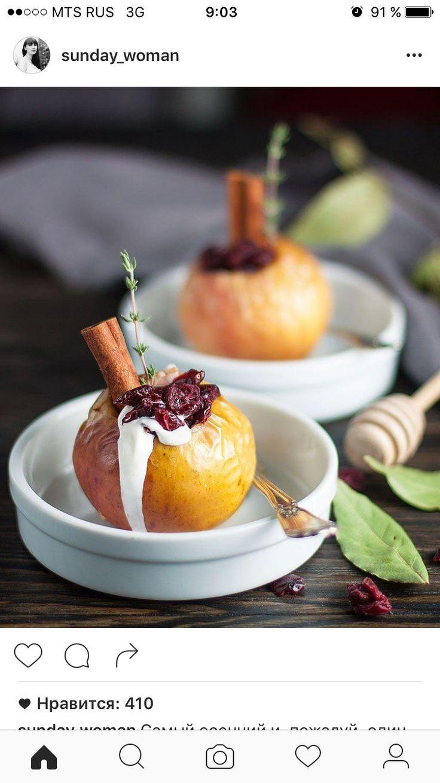 4 яблока  4 ч.л. сметаны  2 ч.л. меда  Корица  Сушеная клюква  Сердцевину яблок вынуть ложкой. Положить внутрь мед, сметану и корицу, перемешать. Сверху выложить клюкву.  Поставить в разогретую до 180С духовку.  Запекать 20-30 минут в зависимости от размеров яблок.  Можно сделать варианты с орехами, изюмом, сахаром, творогом и тд.