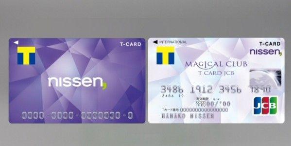 ニッセンでTポイントサービスを開始、マジカルクラブTカードJCBの募集開始