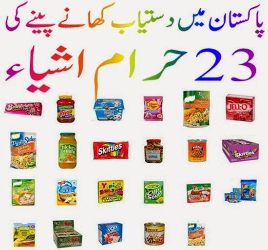 Beware of these 23 haraam food products, which are available in Pakistani markets.