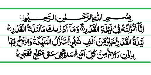 97.Surah Al-Qadr - http://imageofislam.wordpress.com/2014/03/29/97-surah-al-qadr/