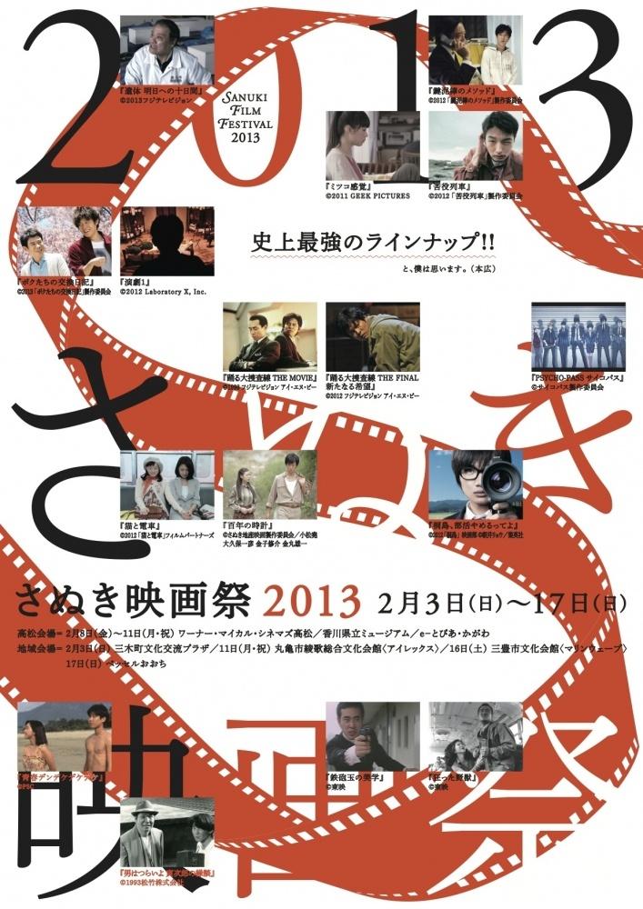 さぬき映画祭 2013