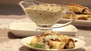 Рецепт - Грибной соус к картофельным блюдам