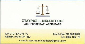 www.kwdikas.gr - Μιχαλίτσης Σταύρος Εξειδίκευση