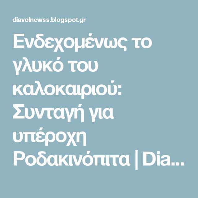 Ενδεχομένως το γλυκό του καλοκαιριού: Συνταγή για υπέροχη Ροδακινόπιτα | Diavolnews.gr
