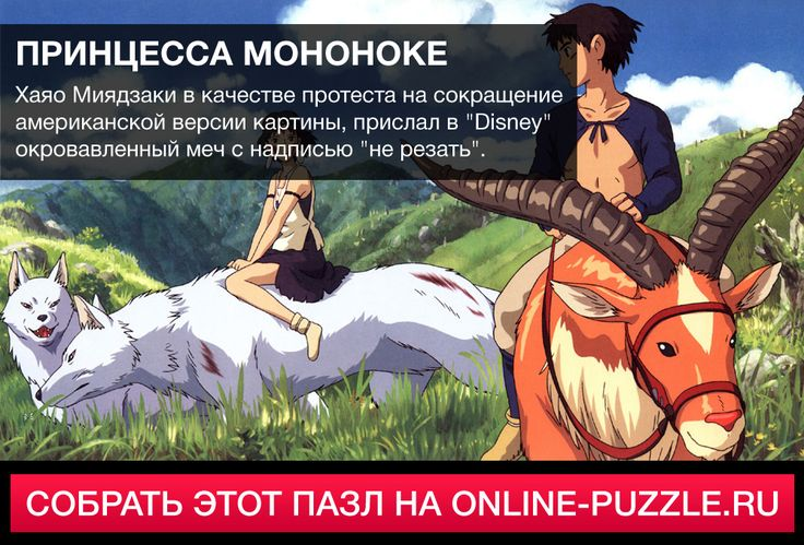 """☝Хаяо Миядзаки в качестве протеста на сокращение американской версии, прислал в """"Disney"""" окровавленный меч с надписью """"не резать""""."""