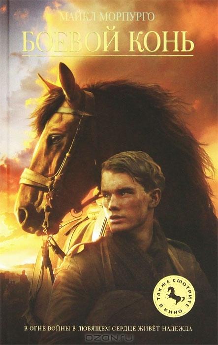"""Майкл Морпурго """"Боевой конь"""". Несмотря на то. что книга позиционируется как история для детей, она будет полезна и взрослым. Повествование ведется от лица коня по имени Джоуи. Вместе с ним мы можем наблюдать жизнь на ферме, все ужасы войны и чистую, искреннюю любовь."""