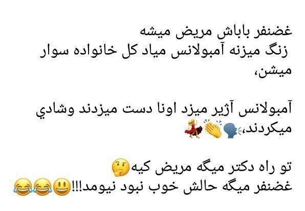 Pin By Caroline Barsa On Persian Humor Arabic Calligraphy Calligraphy Humor