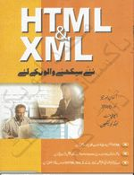 Free download or read online HTML & XML in Urdu a computer language tutorial pdf book written by Michael Morrison.