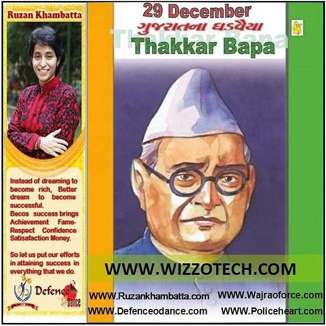 """Thakkar Bapa  Amritlal Vithaldas Thakkar popularly known as Thakkar Bapa (29 November 1869  20 January 1951) was born at Bhavnagar Gujarat. """"Bapa"""" in Gujarati means Father in English. He was an Indian social worker who worked for upliftment of tribal people in Gujarat state in India. He became a member of the Servants of India Society founded by Gopal Krishna Gokhale in 1914. In 1922 he founded the Bhil Seva Mandal. Later he became the general secretary of the Harijan Sevak Sangh founded by…"""