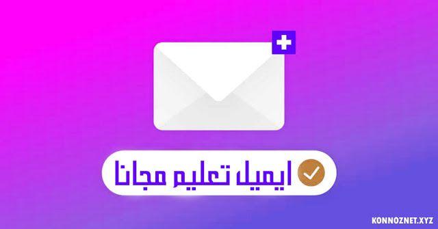 طريقه انشاء ايميل جامعي أو ايميل تعليمي مجانا Edu Email 2020 Letters Symbols Digits