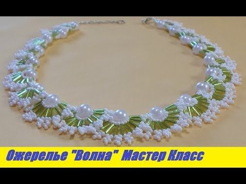 "Ожерелье ""Волна"" из Бисера, Бусин и Стекляруса Мастер Класс / Tutorial: Necklace Master Class! - YouTube"