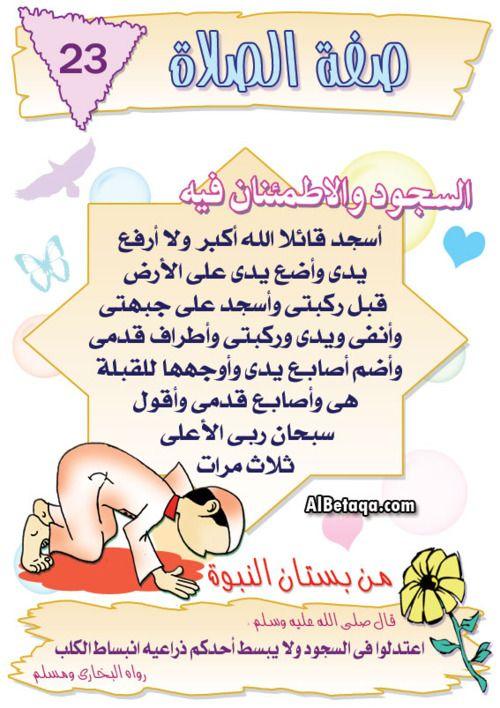 صفة الصلاة 5