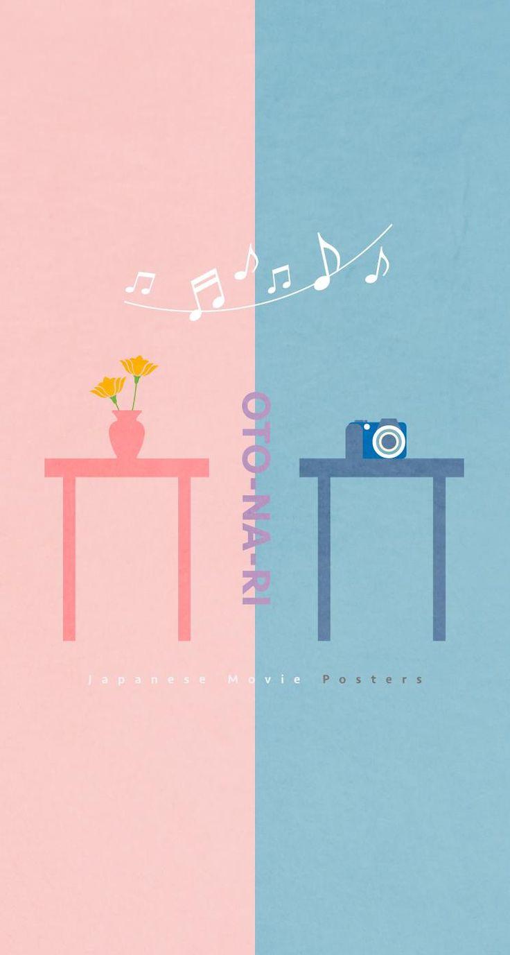 邦画のミニマルデザインポスター。「おとなり」です。