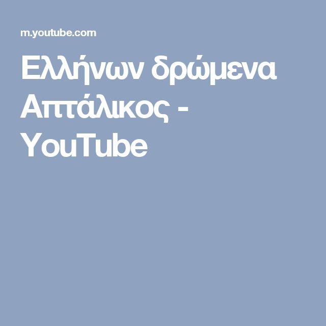 Ελλήνων δρώμενα Απτάλικος - YouTube