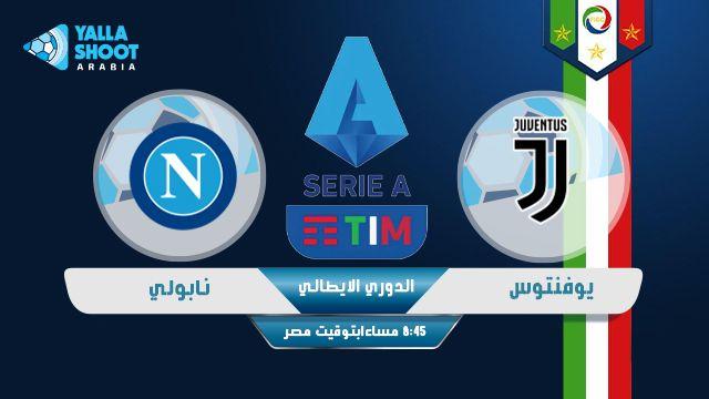 سيتم اضافة الفيديو قبل انطلاق المباراة مباشرة فانتظرونا مشاهدة مباراة يوفنتوس ونابولي اليوم بث مباشر علي شاشتكم يلا شوت ارا Bmw Logo Vehicle Logos Napoli