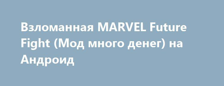 Скачать Игру Marvel Future Fight На Андроид Мод Много Денег - фото 10