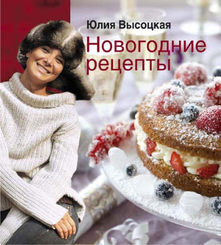 Этот сборник рецептов из телепрограммы «Едим Дома!» посвящен Новому году. «Праздничная еда должна быть неожиданной и в то же время не слишком утомительной в приготовлении, ведь какой же это праздник, если мы потратим все силы у плиты?» - считает Юлия Высоцкая и предлагает рецепты блюд, которые она готовит на Новый год и Рождество для своих гостей и близких. Это Салат «Окинава» с крабами, Рождественский гусь с яблочным пюре, Индейка с пастернаком и клюквенным соусом, Венский пирог свишней…