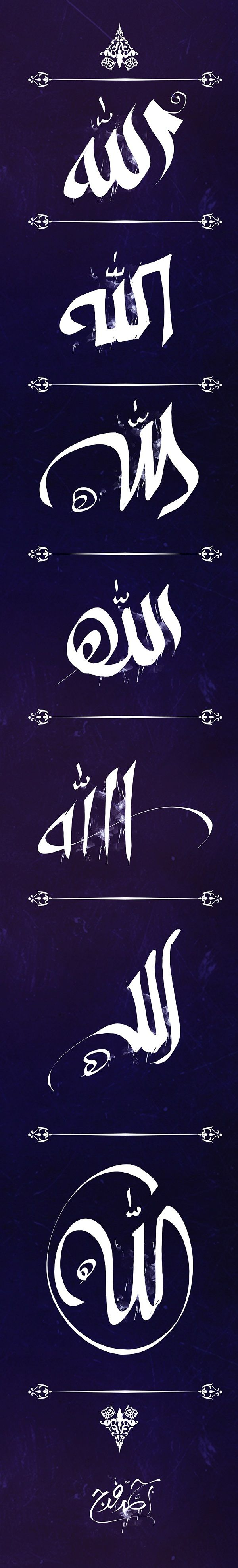 Allah Calligraphy on Behance