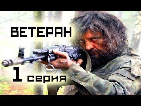 Сериал Ветеран 1 серия (1-4 серия) - Русский сериал HD