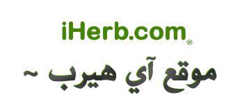 مشترياتي من  موقع آي هيرب بالعربي، آي هيرب بالعربي، كود خصم، iherb arab: طريقة الطلب من موقع آي هيرب + كود تخفيض + سلة مشتر...