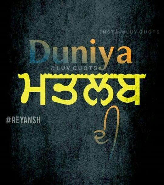 don't trust   duniya matlabi aa | Punjabi quotes | Gurbani