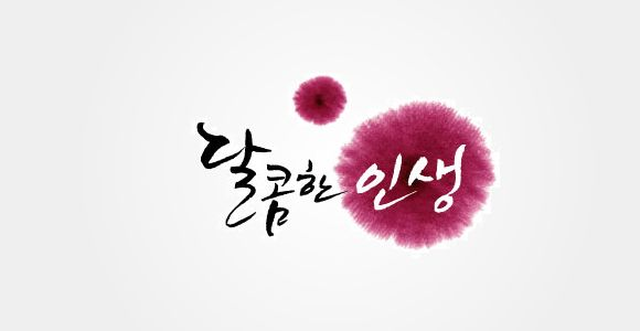 Korean Calligraphy I want to put it in both art and design ;)
