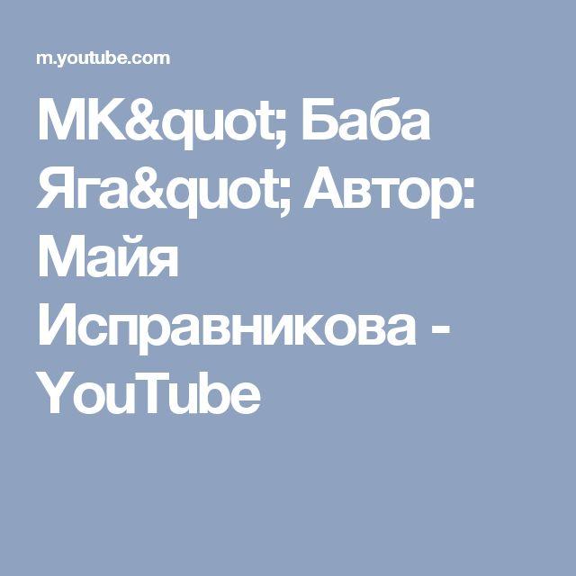 "МК"" Баба  Яга""  Автор:  Майя Исправникова - YouTube"