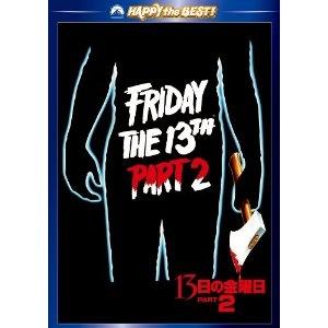 『13日の金曜日 PART2』は1981年公開。