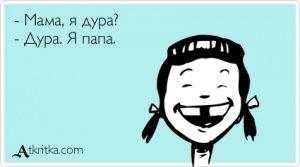 Аткрытка №155214: - Мама, я дура? - Дура. Я папа. - atkritka.com