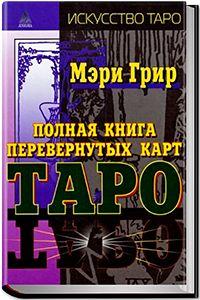 Полная книга перевернутых карт Таро [Искусство Таро]