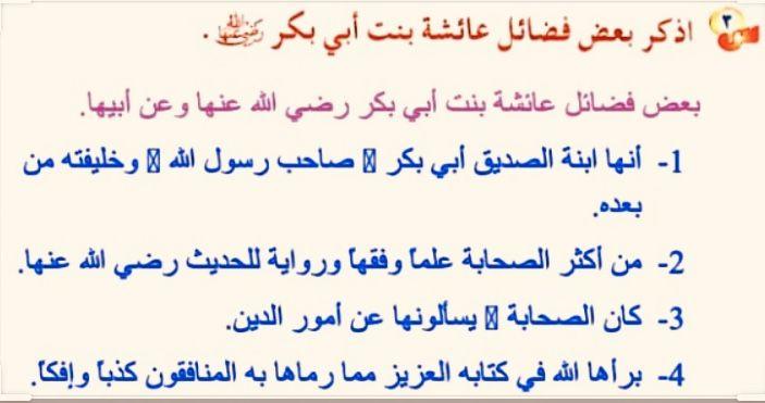 فضائل أم المؤمنين عائشة رضي الله عنها Math Arabic Calligraphy Calligraphy