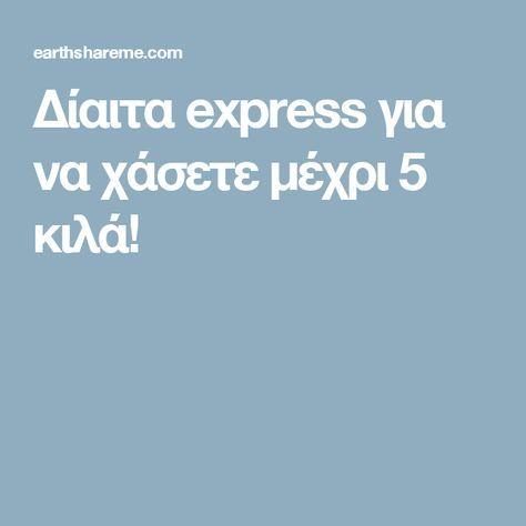 Δίαιτα express για να χάσετε μέχρι 5 κιλά!