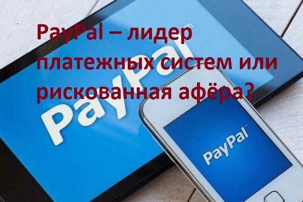 PayPal – лидер платежных систем или рискованная афёра?