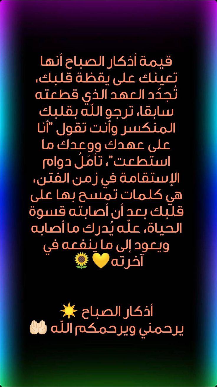 Pin By Nadinekattih On Nado Jot Morning Aic