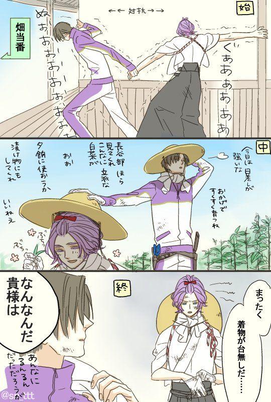 【刀剣乱舞】歌仙さんの見てはいけないところを見てしまった ...