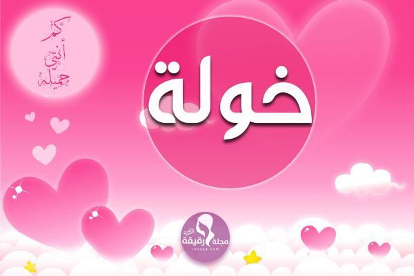 Pin By مجلة رقيقة On مجلة رقيقه Names With Meaning Baby Names
