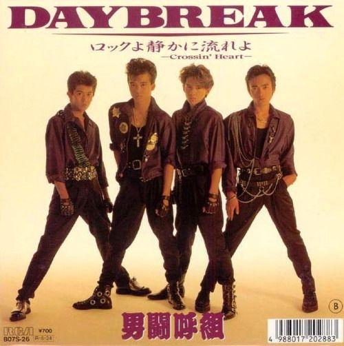DAYBREAK(男闘呼組)