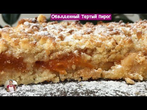 Обалденный Тертый Пирог, (Очень Нежный и Рассыпчатый) Homemade Pie - YouTube
