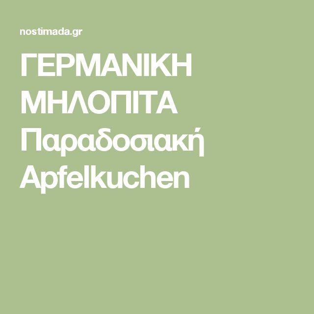 ΓΕΡΜΑΝΙΚΗ ΜΗΛΟΠΙΤΑ Παραδοσιακή Apfelkuchen