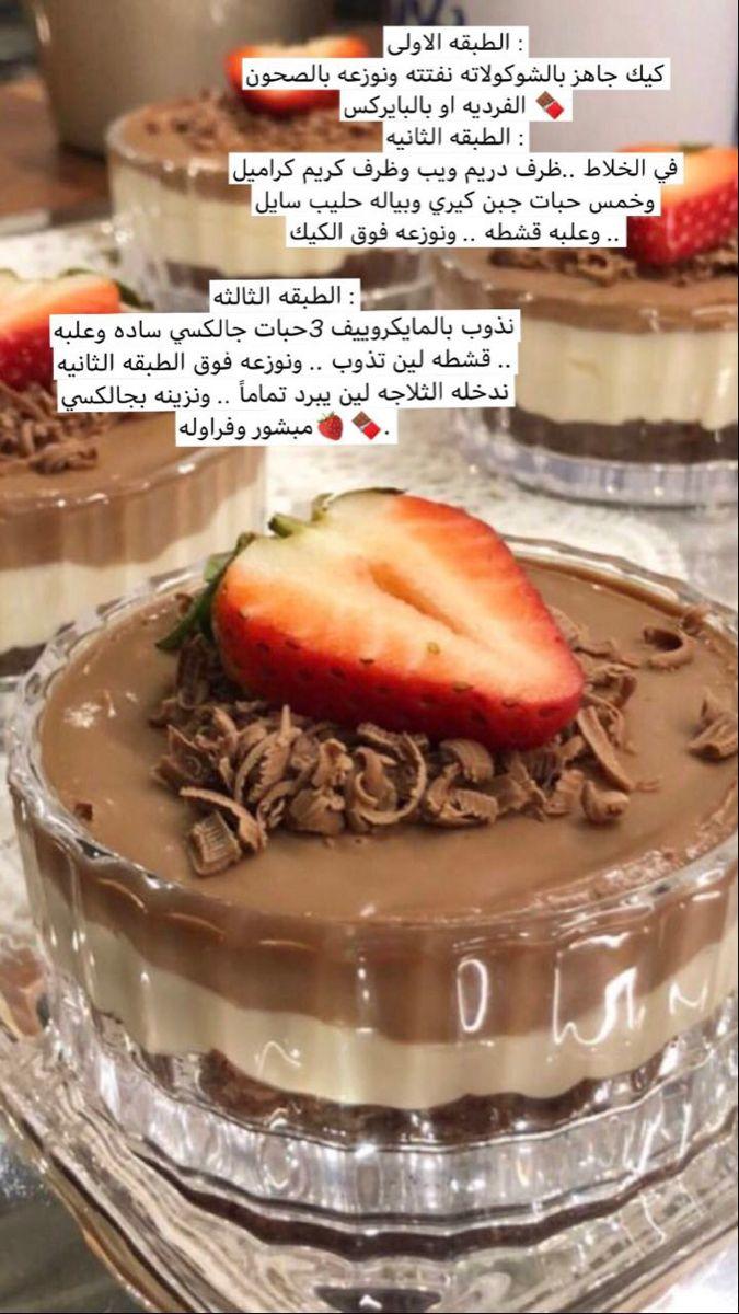 Pin By Om Ramzy On وصفات حلى كاسات Food Drinks Dessert Yummy Food Dessert Food Videos Desserts