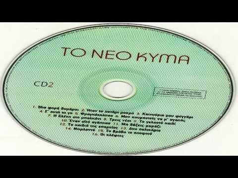 Το νεο Κυμα CD2 Full Album - YouTube